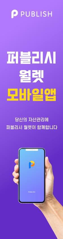 퍼블리시월렛모바일앱